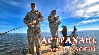 Рыболовные точки раскаты астрахань