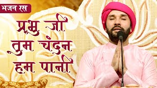 Prabhu Ji Tum Chandan Hum Paani | प्रभु जी तुम चंदन हम पानी