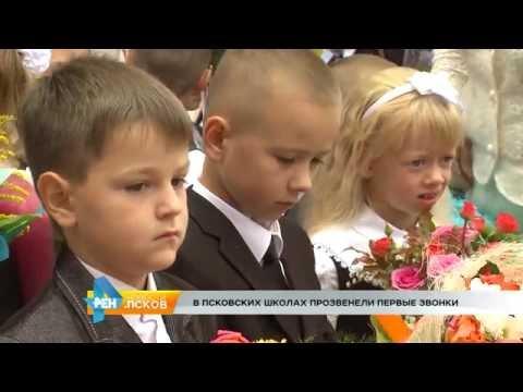 Новости Псков 01.09.2016 # Первый звонок