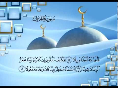Sourate Lenveloppé <br>(Al Mouzzammil) - Cheik / Mishary El Afasy -