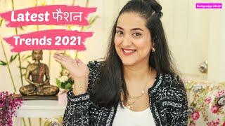 Latest Fashion Trends 2021 | Follow करें ये 8 Trends स्टाइलिश Looks के लिए |  Perkymegs Hindi
