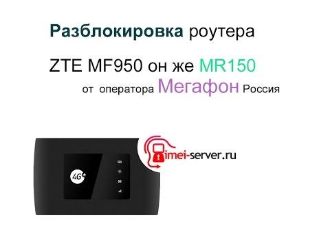 Видео-инструкция разблокировки ZTE MF920 (MR150) от Мегафон Россия