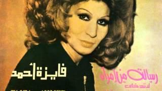اغاني طرب MP3 رسالة من امرأة | اسطوانة - فايزة أحمد تحميل MP3