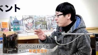 [2/5]石井光太×蔵前仁一NHK出版新書『ニッポン異国紀行』トークイベント