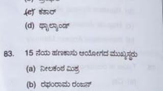 ARMED POLICE CONSTABLE(MEN) (CAR/DAR)- 2018 Question Paper in Kannada