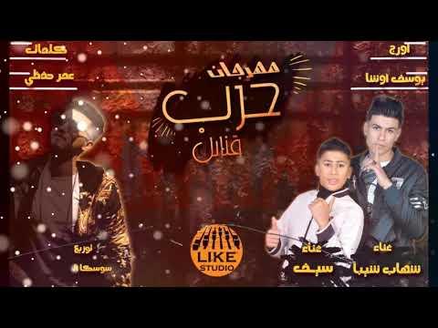 """مهرجان """" حرب قنابل """" شهاب شيبا - سيف - اورج يوسف اوشا - توزيع سوسكا المخترع 2020"""