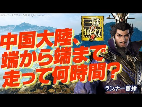 Exploration de la map en accéléré  de Dynasty Warriors 9