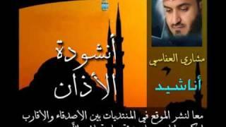 تحميل اغاني انشودة الاذان - Mishary Al Afasi . مشاري العفاسي MP3