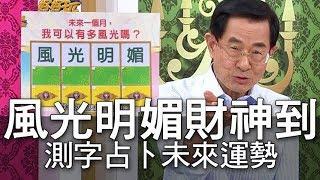 【精華版】風光明媚財神到   測字占卜未來運勢好壞