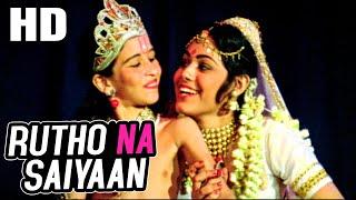 Rutho Na Saiyaan | Lata Mangeshkar | Faisla Main Karungi