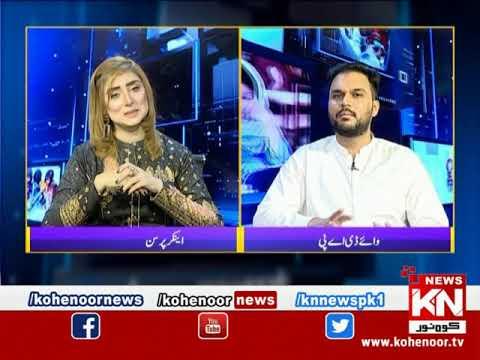 Kohenoor@9 With Dr Nabiha Ali Khan 25 September 2021 | Kohenoor News Pakistan