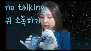 NO TALKING ASMR/소독솜으로 이어클리닝/ear cleaning with disinfected cotton/whispering/binaural