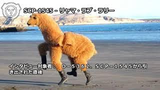 【怪異165】SCP-1545 - リャマ・ラブ・ラリー