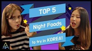 TOP5 Night Foods to try in KOREA! [ASHanguk]