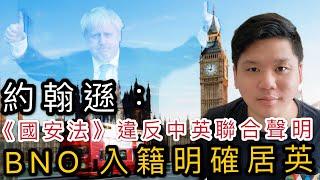 約翰遜:《國安法》違反中英聯合聲明,正式公報BNO 入籍明確居英、20200701