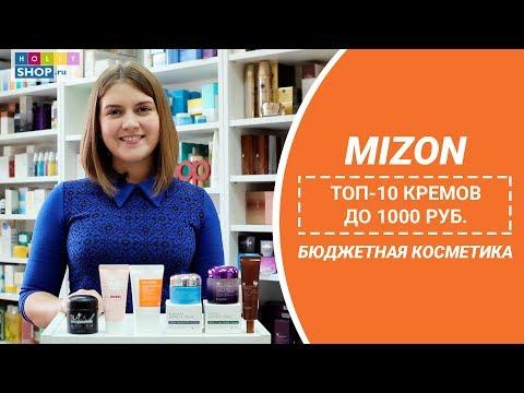 Корейская косметика Mizon: ТОП-10 бюджетных кремов для лица до 1000 руб.
