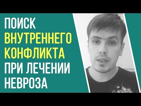 Поиск Внутреннего Конфликта При Лечении Невроза | Павел Федоренко