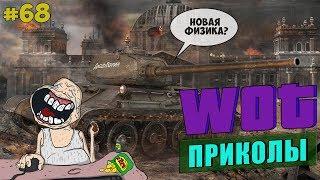 WoT Приколы # 68