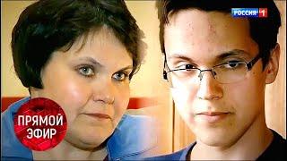 16-летний вундеркинд хочет лишить свою мать родительских прав. Анонс. Прямой эфир 18.06.18