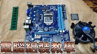 【Huan】電腦詳細組裝教學