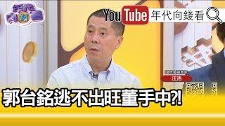 精彩片段》汪浩 :郭台銘副手找女生比較好...190809