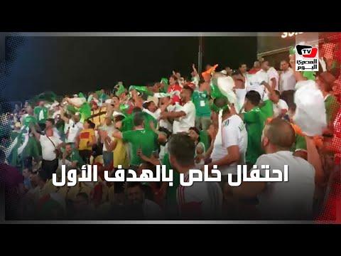 جماهير الجزائر تحتفل على طريقتها الخاصة عقب إحراز الهدف الأول في شباك تنزانيا