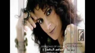 Rim Banna - Salah ريم بنا - صلاة