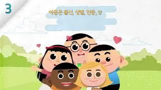 아동권리헌장 홍보동영상 썸네일