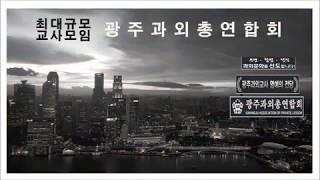 19-42차 광주과외교사 세미나 동영상