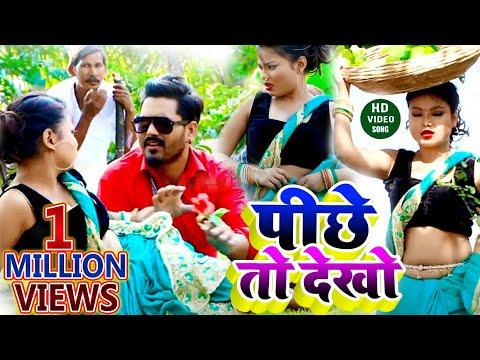 #VIDEO | पीछे तो देखो | Piche To Dekho | Sanjeev Rapper | Bhojpuri Superhit Viral Song 2020