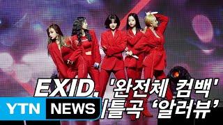 [Y영상] EXID, 완전체 컴백… 타이틀곡 'I Love You' / YTN