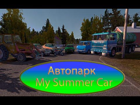 Автопарк   My Summer Car