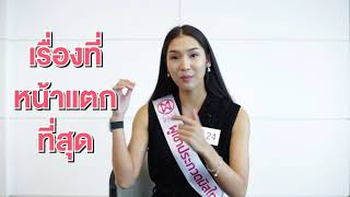 Introduction Video of Siriporn Phasomsap Contestant Miss Thailand World 2018