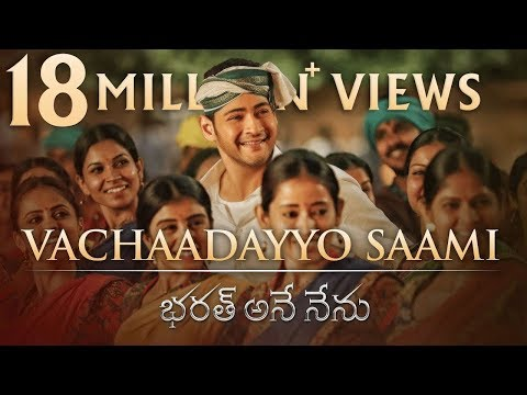 Download Vachaadayyo Saami Lyrical - Bharat Ane Nenu Songs - Mahesh Babu, Koratala Siva | Devi Sri Prasad HD Mp4 3GP Video and MP3