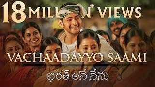 Vachaadayyo Saami Song Lyrics from Bharat Ane Nenu - Mahesh Babu