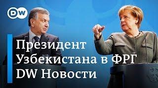 Ташкент - Берлин перезагрузка, или Как президента Узбекистана приняли в ФРГ. DW Новости (21.01.2019)