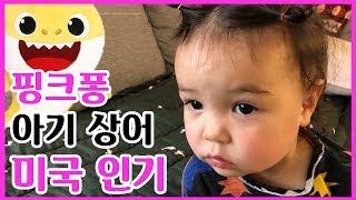 핑크퐁 아기상어를 처음 본 미국 아기의 깜짝 놀란 반응 OMG 완전 중독성 제대로다..