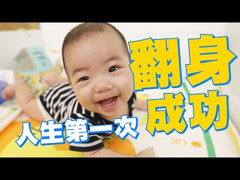 【蔡桃貴成長日記#15】人生第一次翻身成功!卡住的樣子好可愛!