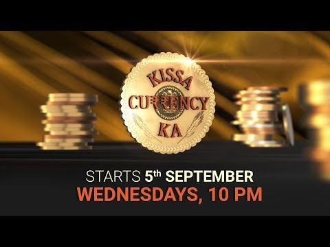 kissa Currency ka Promo for Epic channel