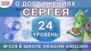 🎓 О достижениях Сергея (524 lvl 24) в школе Dragon-English