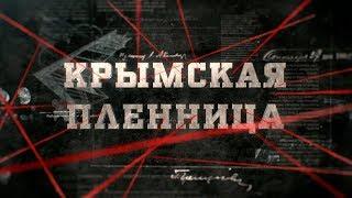 Крымская пленница   Вещдок