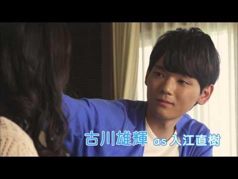 Love in Tokio 2 - la esperada Luna de Miel de Kotoko y Naoki en Okinawa