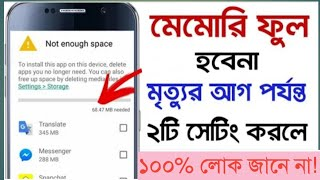 Move App Phone to SD card For All marshmallow Phones ,, Bangla Tutorial