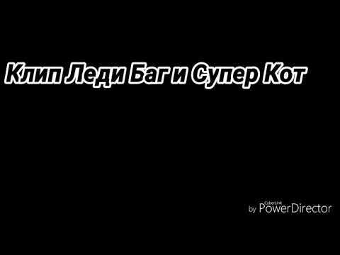 Клип Леди Баг и Супер Кот//В любви нет чужих...