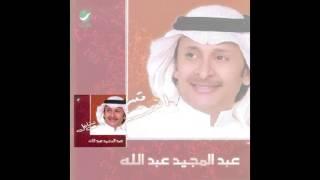 Abdul Majeed Abdullah … Wenta Tistahel   عبدالمجيد عبدالله … وانت تستاهل تحميل MP3