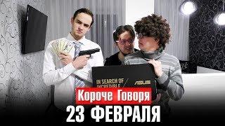КОРОЧЕ ГОВОРЯ, 23 ФЕВРАЛЯ