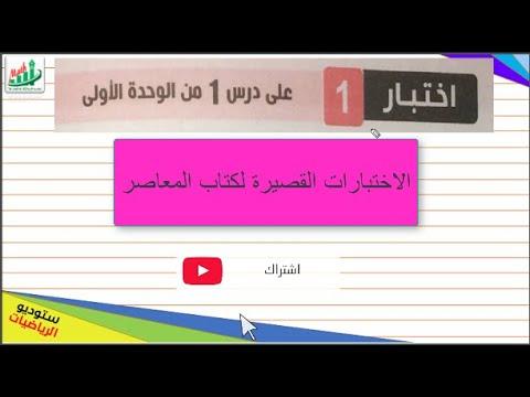 talb online طالب اون لاين حل الاختبار الأول من كتاب الامعاصر عرابي رشاد