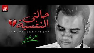 على فاروق - حالتى النفسية مش هيا ???? / Ali Farouk - 7alty Elnafseya تحميل MP3
