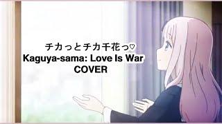 🌸【KIMI】チカっとチカ千花っ♡ (Kaguya-sama: Love Is War ED)【COVER】