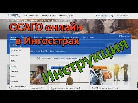 ОСАГО онлайн в Ингосстрах